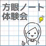 方眼ノート-s