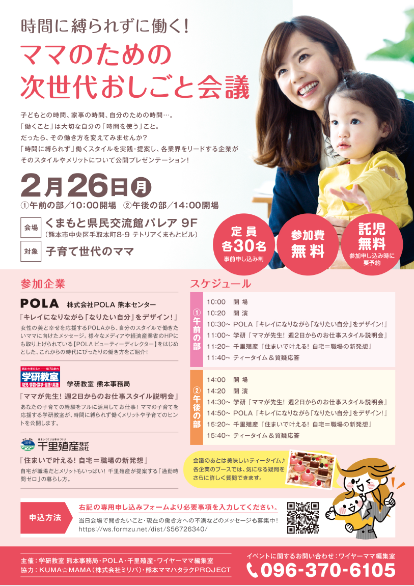 oshigotokaigi_180226