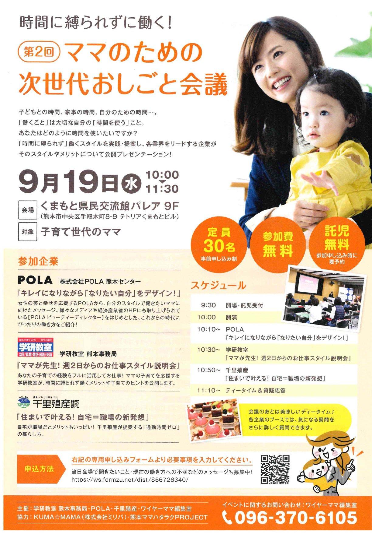 oshigotokaigi_180919
